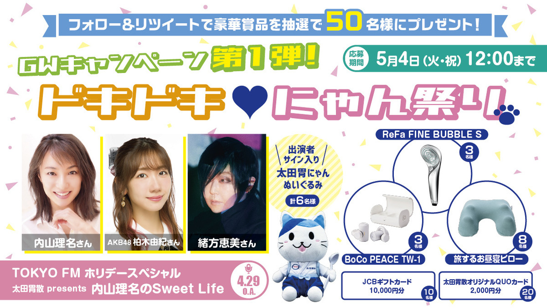 AKB48 柏木由紀、サイン入り太田胃にゃんぬいぐるみが当たる!太田胃散キャンペーン実施決定