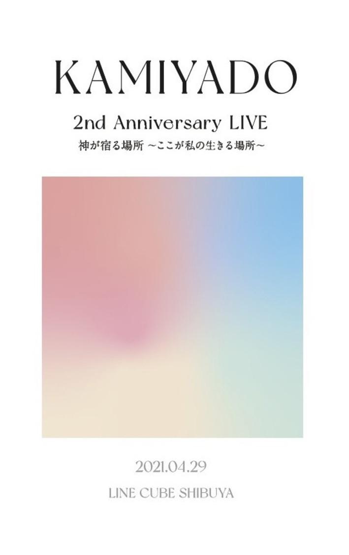 神宿、本日4/29のLINE CUBE SHIBUYA有観客公演中止により無料生配信ライブ開催