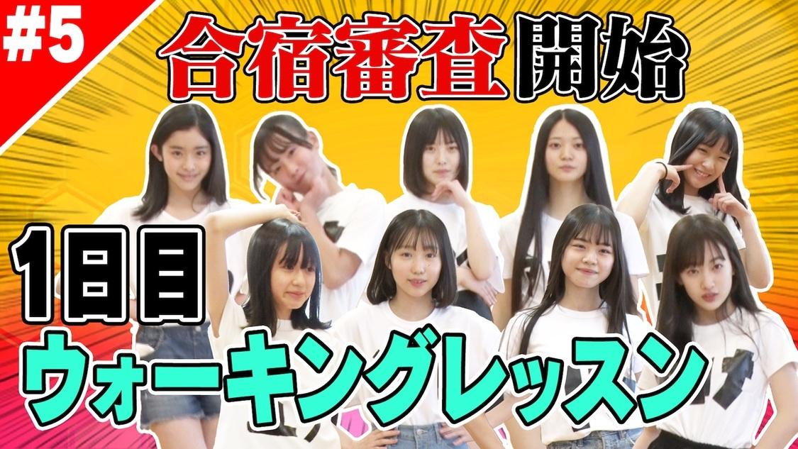 エビ中、合宿最終審査のダイジェスト動画を本日4/29より6日間連日配信!