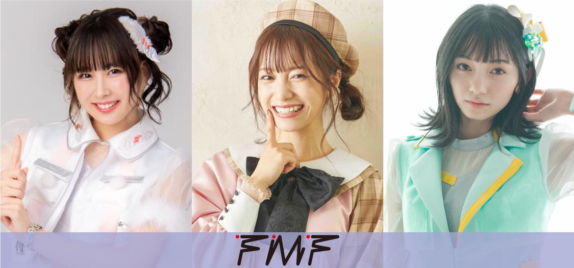 楓フウカ、森みはる、熊澤風花の3人が<@JAM>期間限定ユニット『FMF』結成!