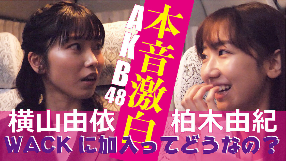 柏木由紀、AKB48前総監督・横山由依と赤裸々にアイドル談義! 対談動画公開