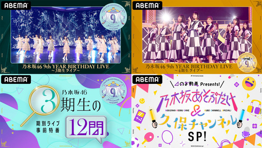 乃木坂 469th year birthday live