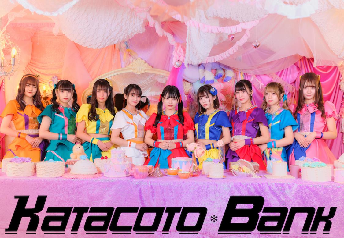 KATACOTO*BANK、本日5/3に配信SG「君だけ☆レボリューション」リリース「これからも君に革命を起こし続けます!」