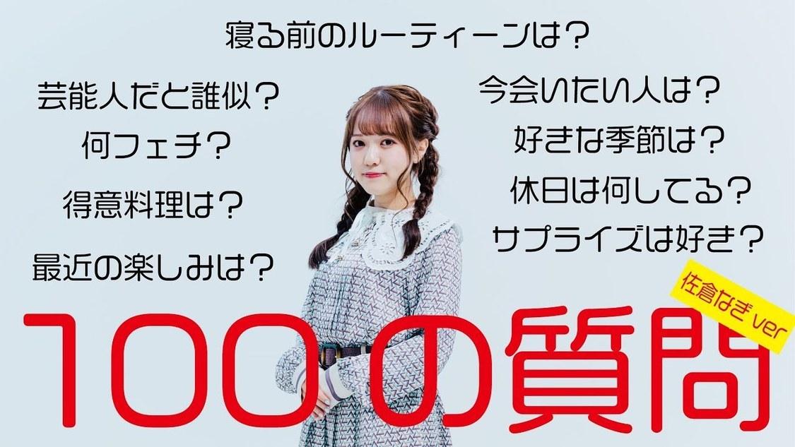 透色ドロップ、佐倉なぎが「100の質問」で天然キャラを発揮!? YouTube番組「透色って、なにいろ?」最新回公開