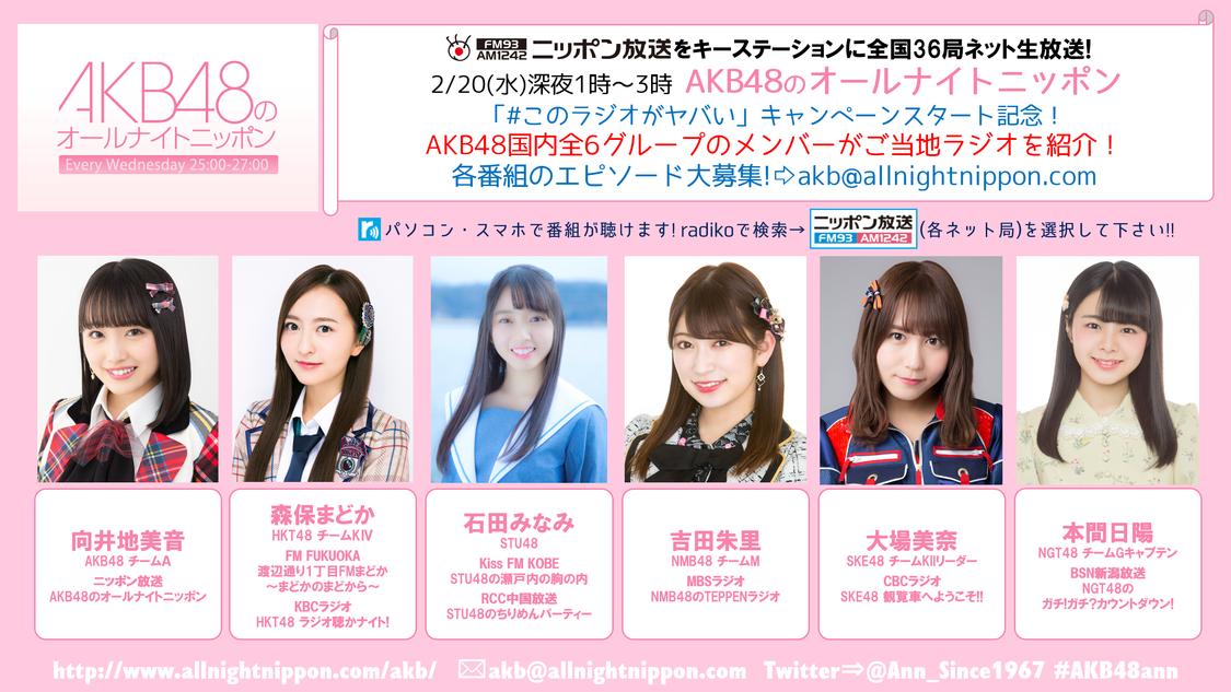 AKB48 向井地美音、SKE48 大場美奈、NMB48 吉田朱里ら『AKB48のオールナイトニッポン』出演決定!