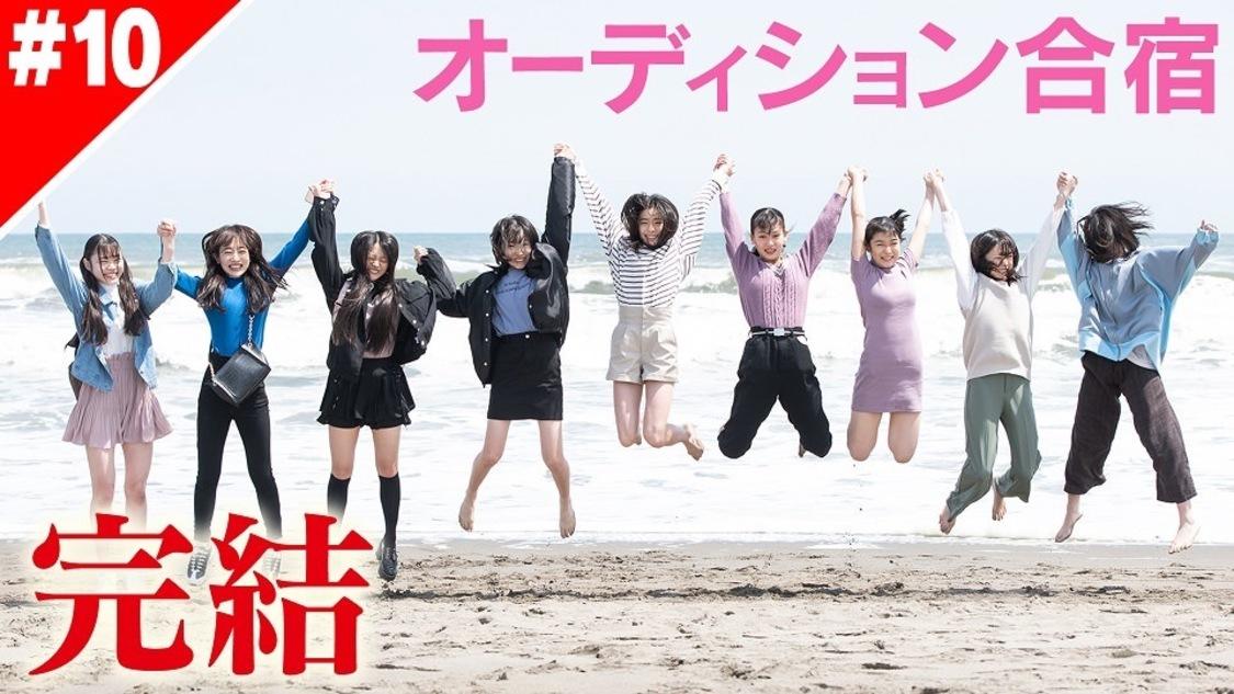 エビ中、新メンバーオーディション密着番組が40万回再生突破+明日5/5新メンバーお披露目!
