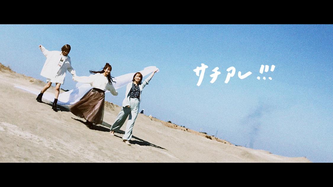 """あゆみくりかまき、""""またぎ""""への感謝を詰め込んだラストシングル「サチアレ!!!」MVプレミア公開決定!"""