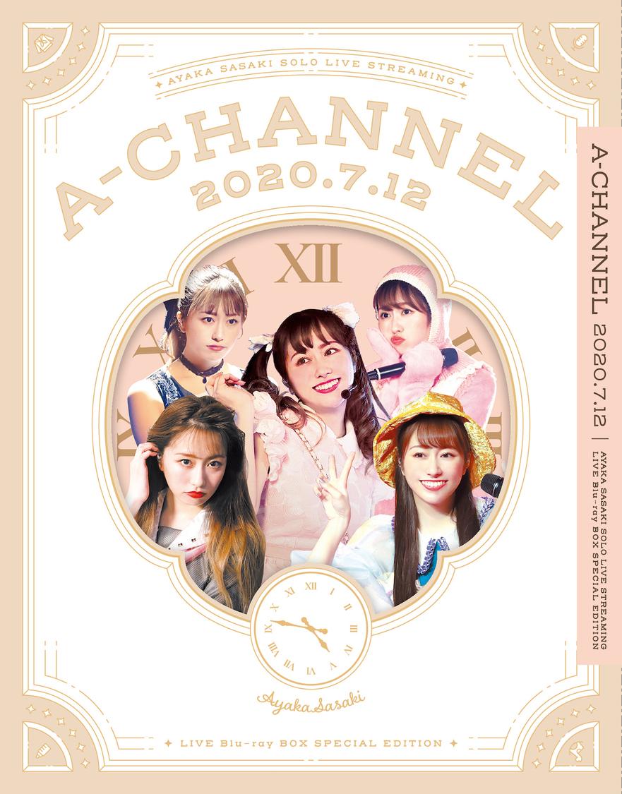 【Blu-ray BOX】ANGEL EYES限定版『A-CHANNEL』【配信LIVE Blu-ray】ジャケット