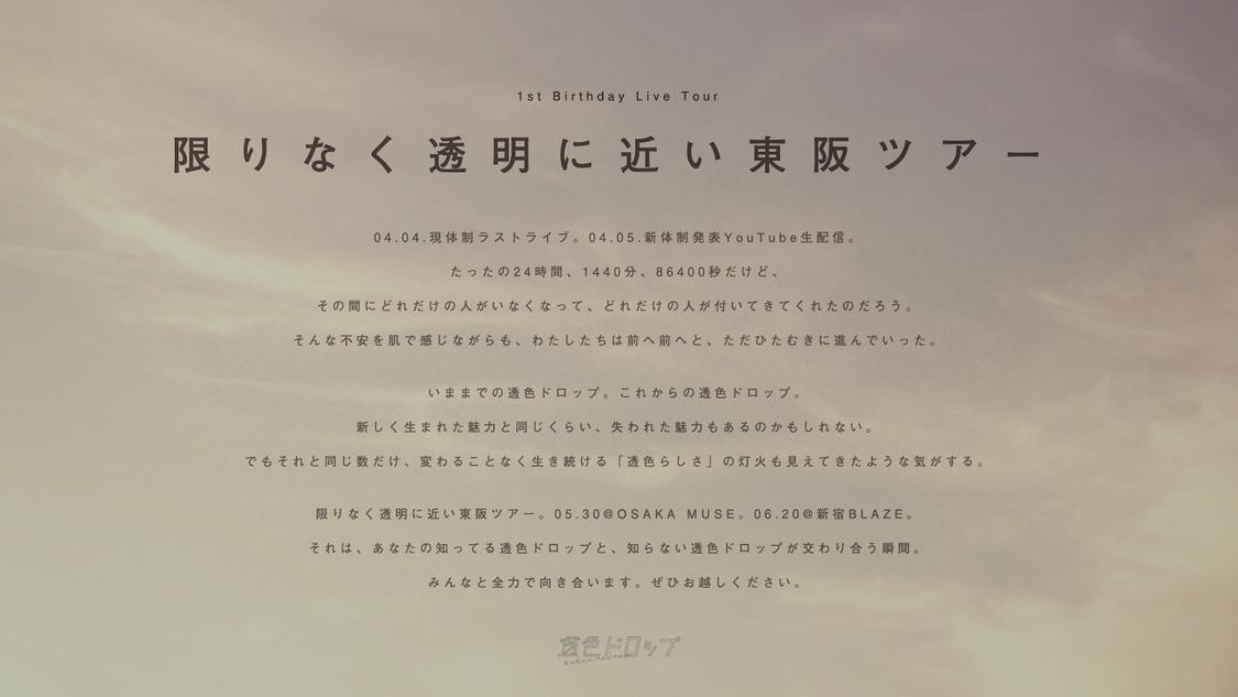 透色ドロップ、1stバースデーライブツアー<限りなく透明に近い東阪ツアー>開催決定!