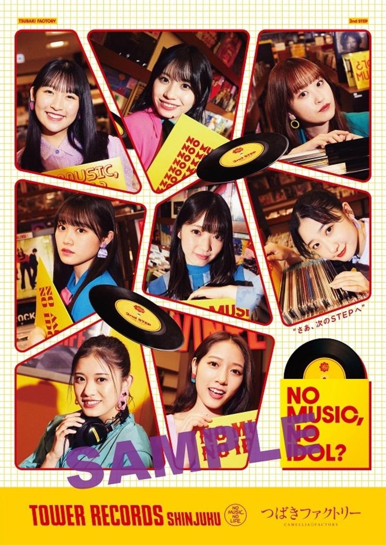 つばきファクトリー「NO MUSIC, NO IDOL?」コラボポスター&ポストカード絵柄