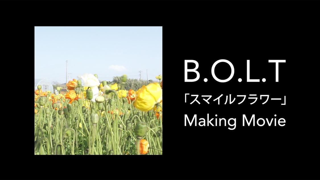B.O.L.T、2nd SG「スマイルフラワー」MVメイキングダイジェスト映像公開!