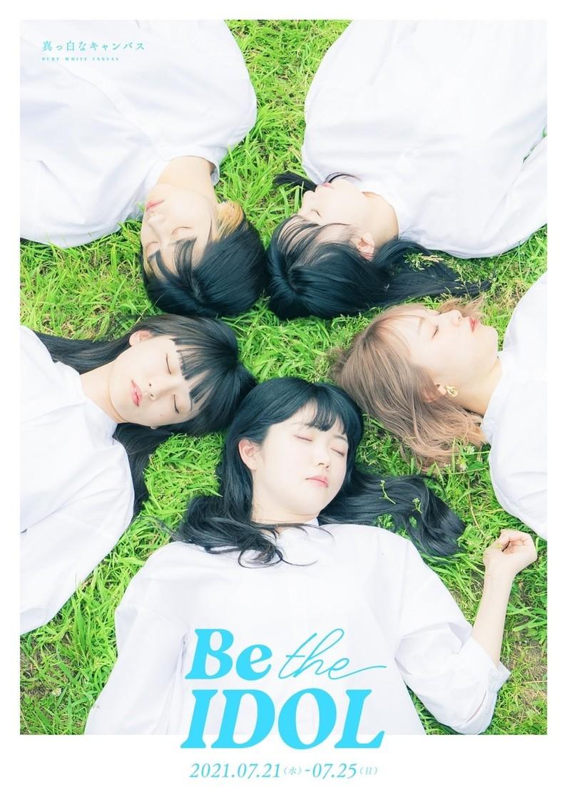 白キャン、7月に渋谷で5日間連続ライブ開催+新メンバー募集&新グループ結成を発表!