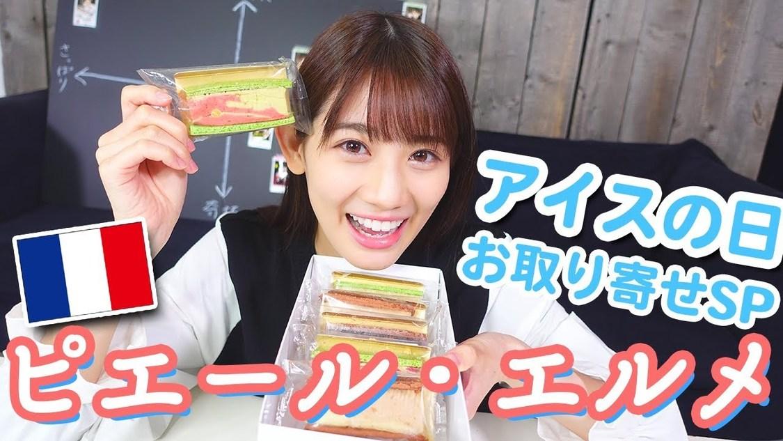 TEAM SHACHI 秋本帆華、パリの超高級アイスを贅沢に食べ比べ!「生きてるうちにあと1回は買います!」新動画公開
