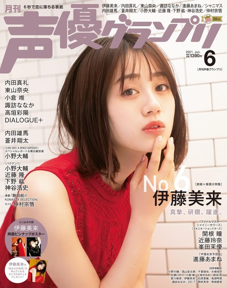 『声優グランプリ』2021年6月号表紙:伊藤美来