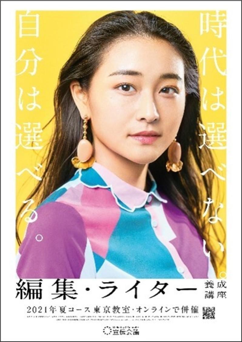 和田彩花、宣伝会議「編集・ライター養成講座」新イメージキャラクターに決定!「一緒に夢に向かって頑張りましょう」