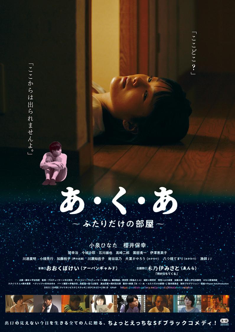 映画『あ・く・あ〜ふたりだけの部屋〜』ポスタービジュアル(©PAP)