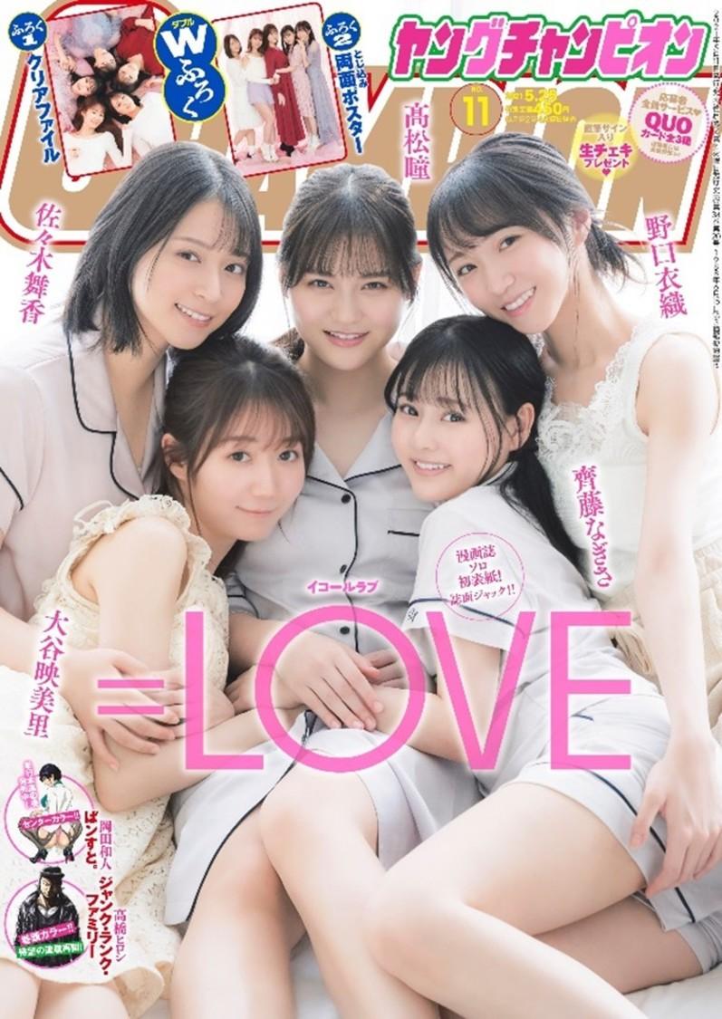 『ヤングチャンピオン』11号表紙(ⓒカノウリョウマ(秋田書店)2021)