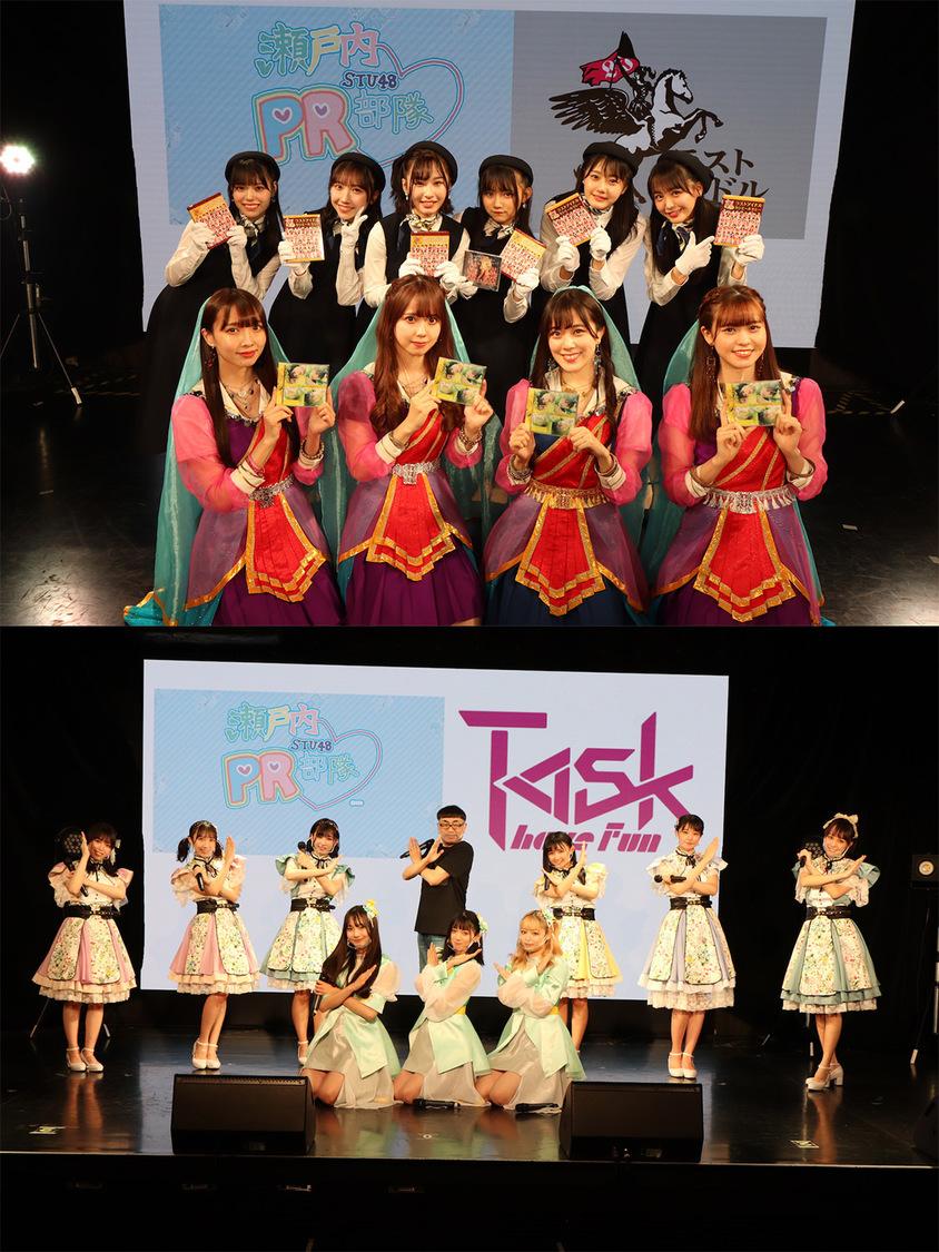 STU48 瀬戸内PR部隊、ラストアイドル、Task have Fun、イジリー岡田と共演!