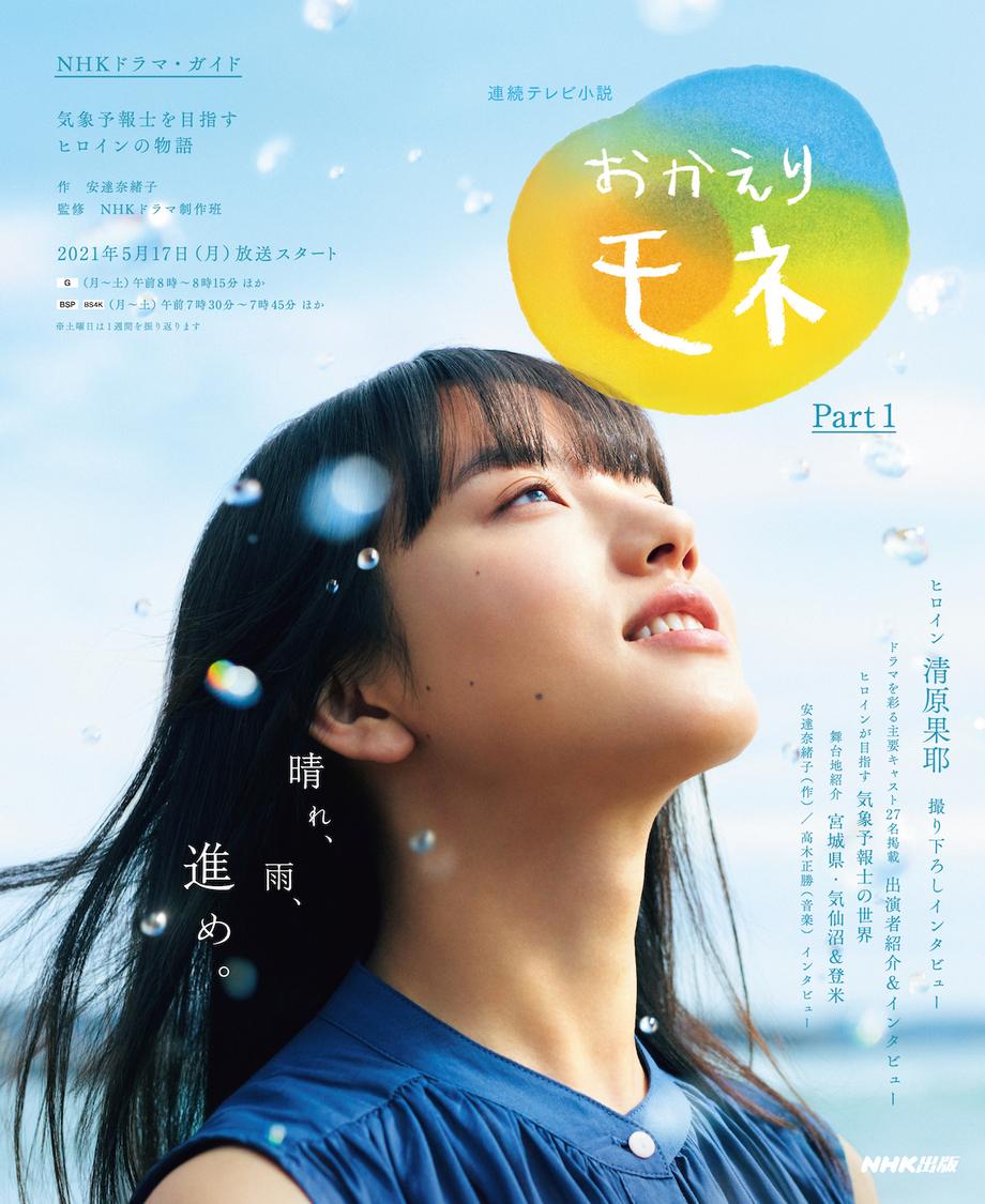 『NHKドラマ・ガイド 連続テレビ小説 おかえりモネ Part1』