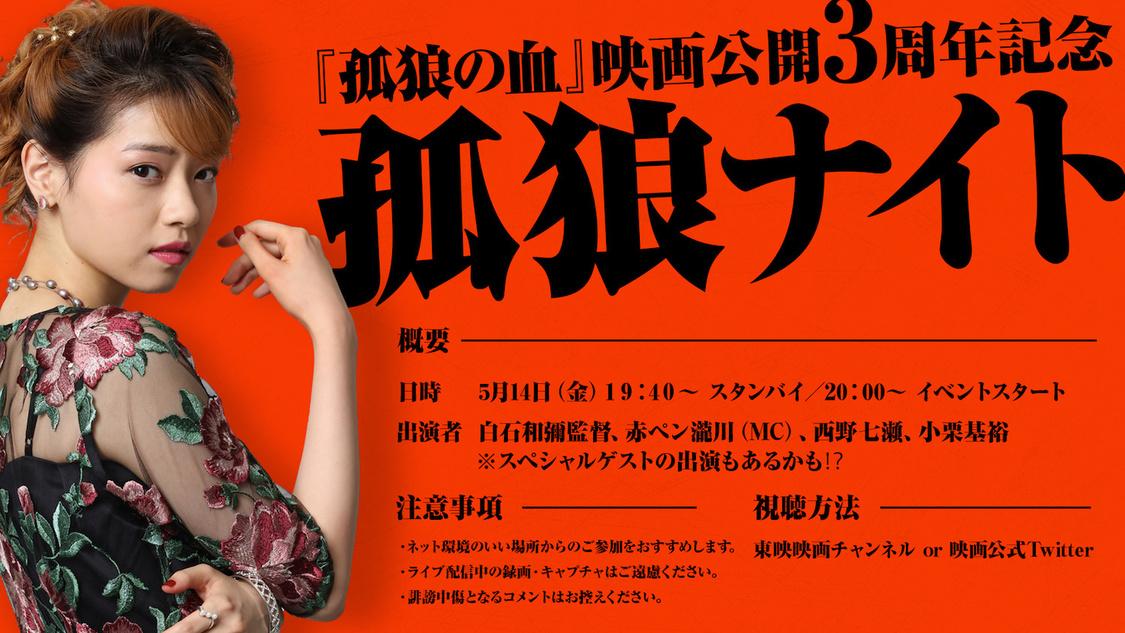 西野七瀬、『孤狼の血』の魅力をたっぷり語る! オンラインイベント<孤狼ナイト>出演決定
