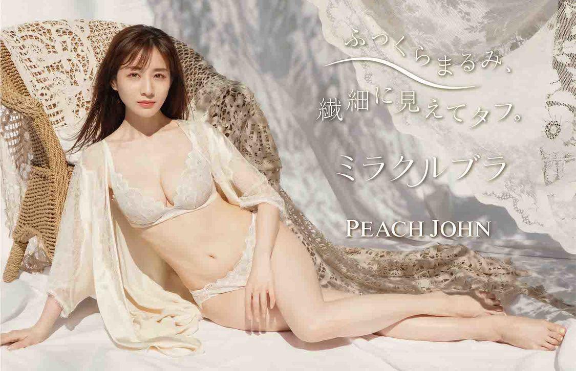 田中みな実、『ミラクルブラ』ニューカラーを着こなした新ビジュアル披露! PEACH JOHN夏の新作発売