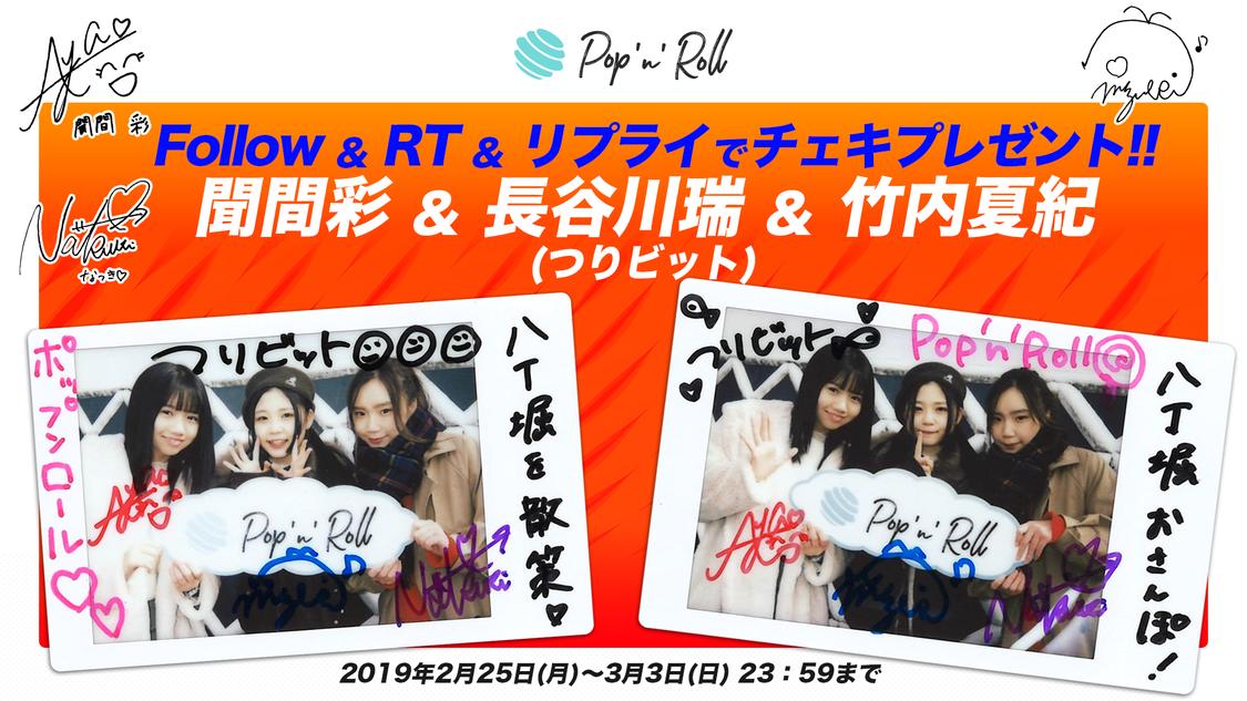 聞間彩、竹内夏紀(つりビット)× Pop'n'Roll編集部 長谷川瑞 サイン入りチェキプレゼント