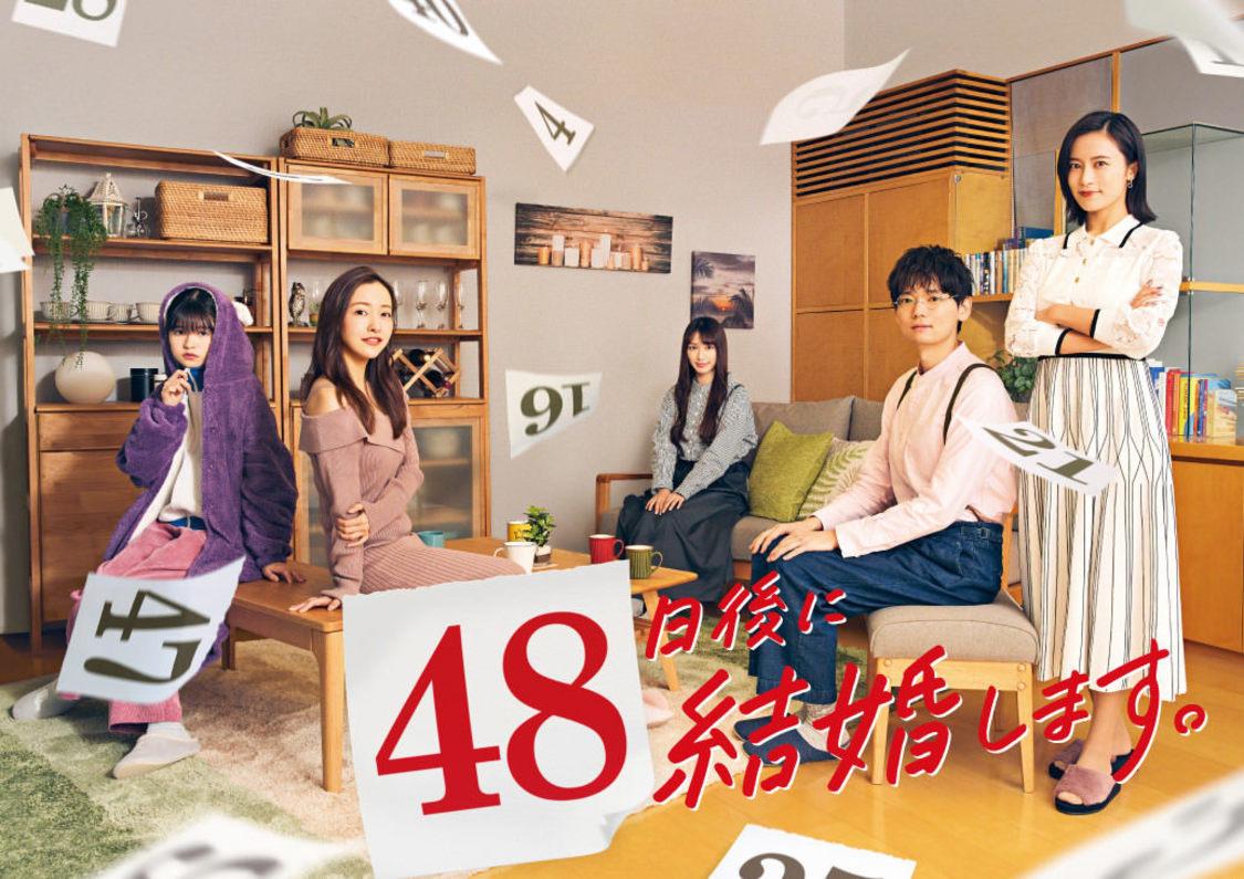 小島瑠璃子、板野友美、七穂、景井ひな出演120秒ショートドラマ『48日後に結婚します。』、本日より日中同時配信スタート!