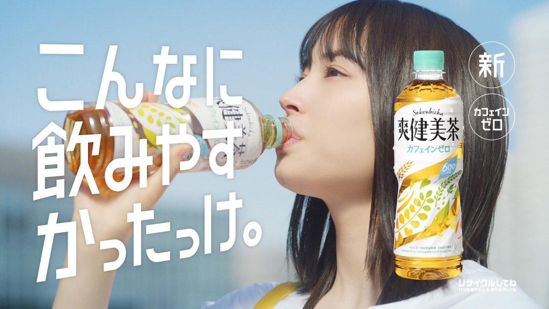 広瀬アリス、多彩なリアクションを披露! 『爽健美茶』新CM登場