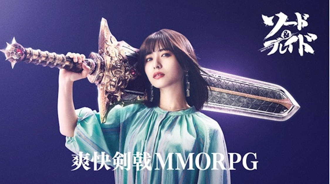 長濱ねる、RPG『ソード&ブレイド』TV-CM出演決定! 「現実世界でまさか剣を振れるなんて!」