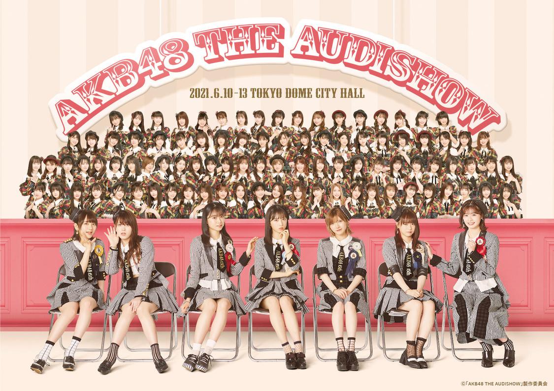 ©AKB48 THE AUDISHOW製作委員会