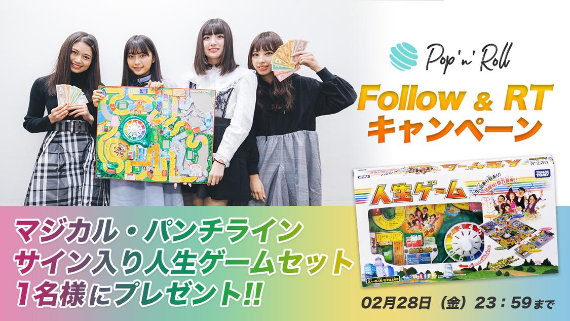 マジカル・パンチライン サイン入り人生ゲームセットプレゼント