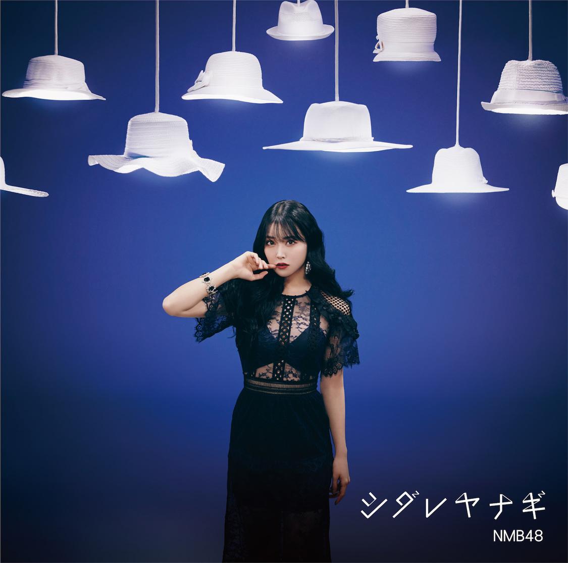 「シダレヤナギ」劇場盤(©NMB48)