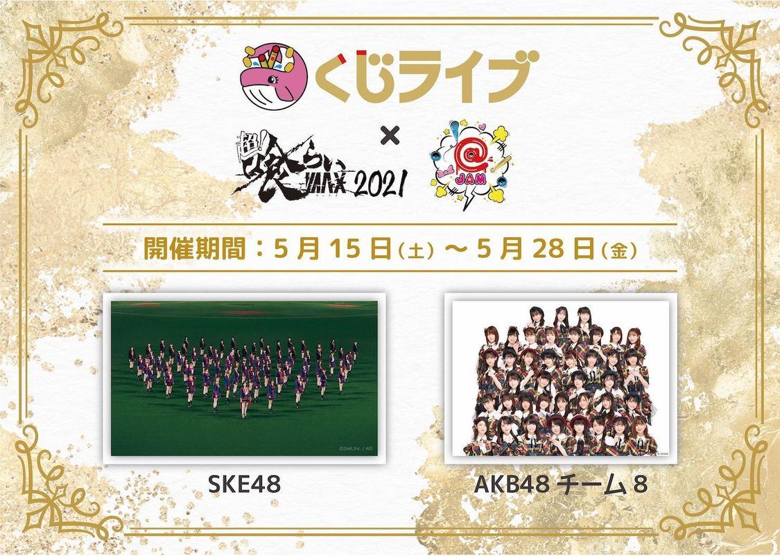 AKB48チーム8、SKE48、オンラインくじ専門メディア『くじライブ』参加決定!