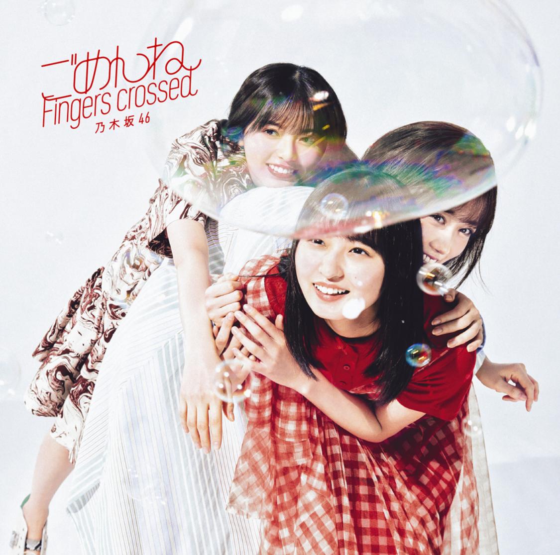 27thシングル「ごめんねFingers crossed」【初回仕様限定CD+Blu-ray盤】Type-A