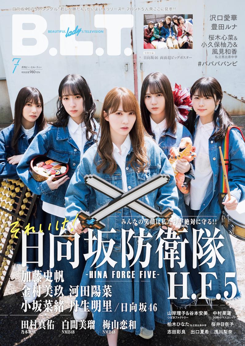 『B.L.T.2021年7月号』(東京ニュース通信社刊)