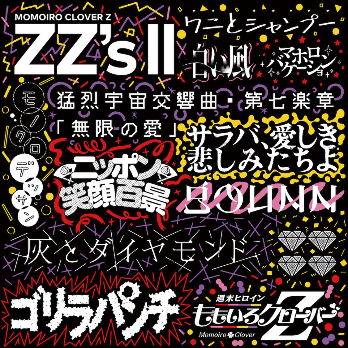 ももクロ、配信AL『ZZ's Ⅱ』配信開始+「モノクロデッサン -ZZ ver.-」の収録をサプライズ解禁!