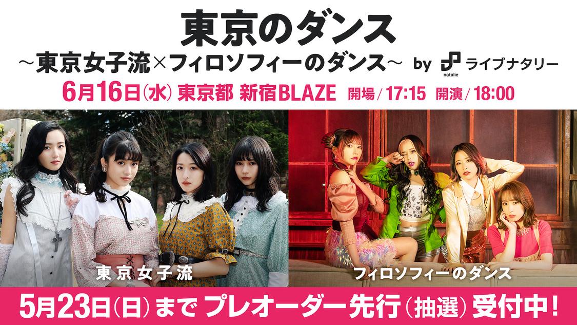 東京女子流×フィロのス、初2マン開催決定「伝説の夜にします!」