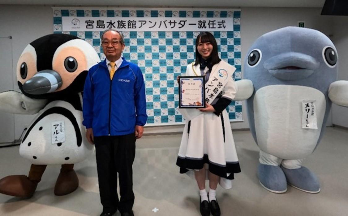 STU48 今村美月、広島県廿日市市『宮島水族館』のアンバサダーに就任! 「生き物の魅力や癒しをみなさんにお届けできたら」