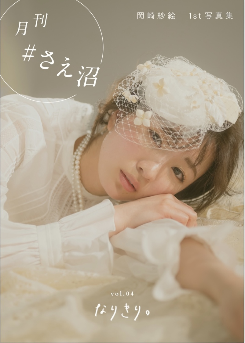 『月刊 #さえ沼 vol.04 なりきり。』