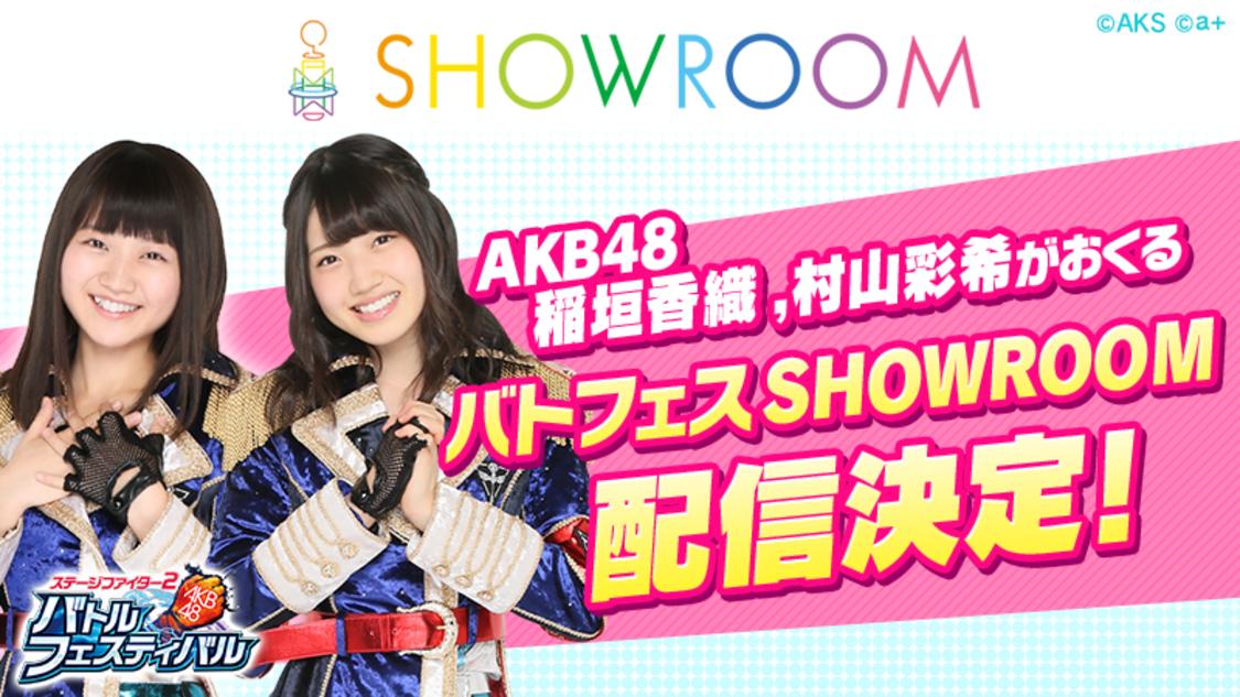 AKB48 稲垣香織&村山彩希、バトフェスSHOWROOM配信決定!