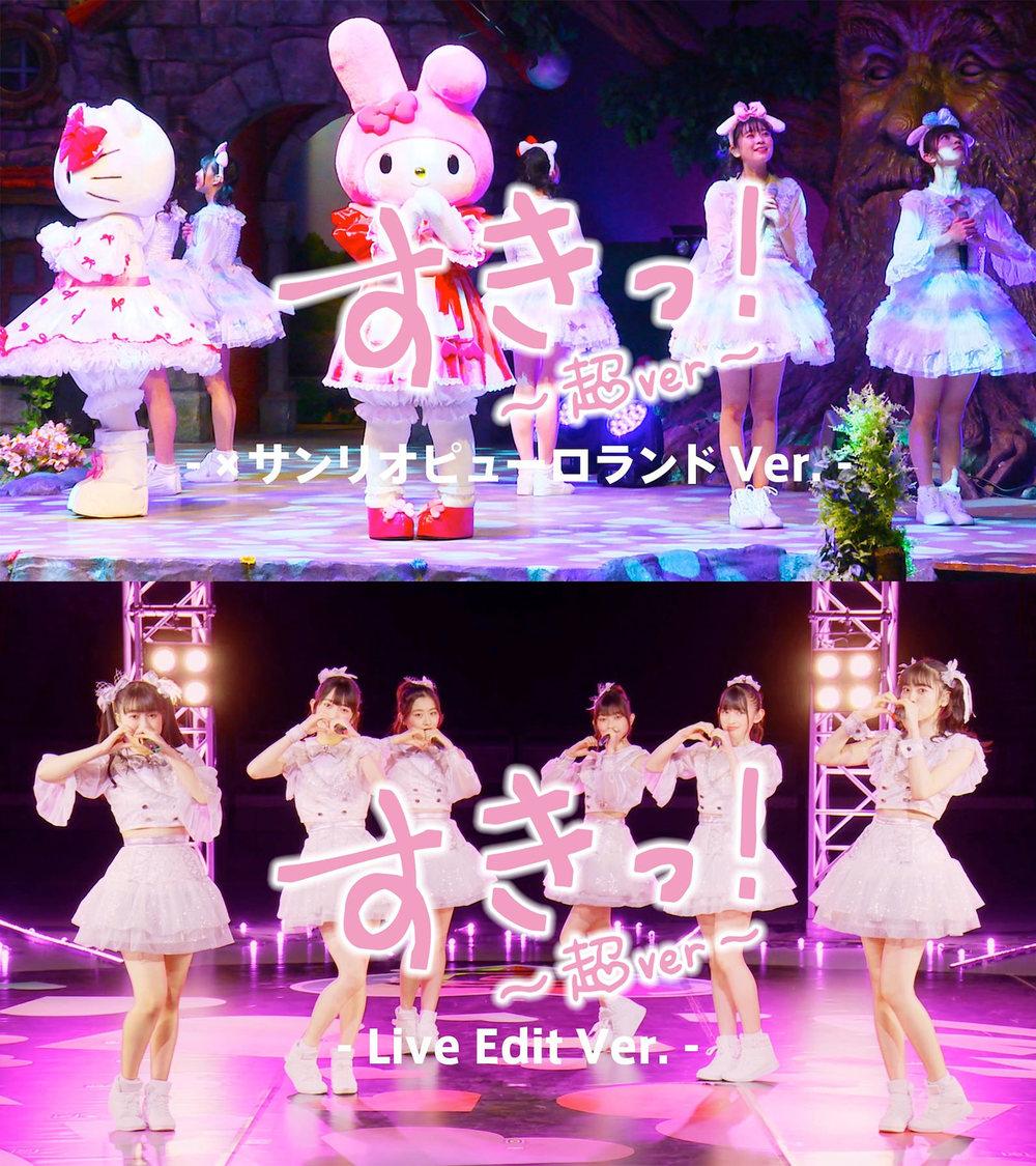 超とき宣、「すきっ!~超ver~」ライブ映像&ライブエディットバージョン公開!