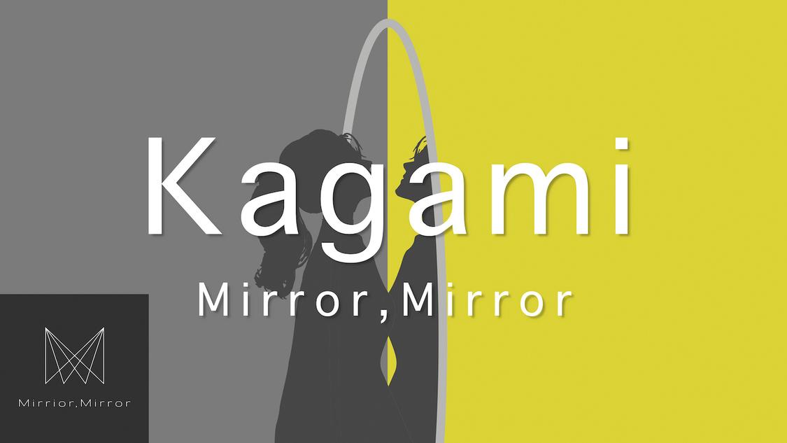 音楽クリエイター山下智輝が手掛ける個性派ピアノコアアイドル『Mirror,Mirror』、新デモ音源「kagami」公開!