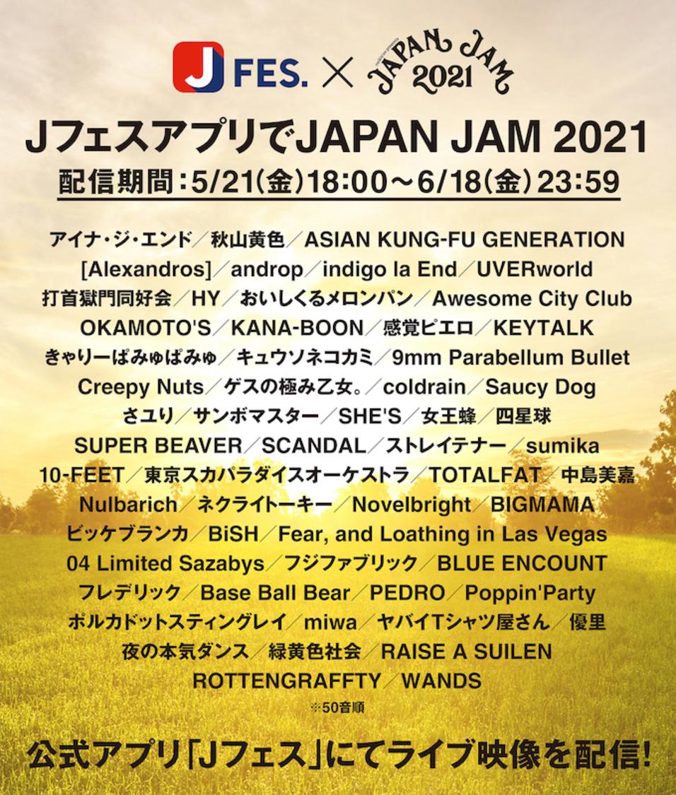 BiSH、アイナ・ジ・エンド、PEDROら配信企画『JフェスアプリでJAPAN JAM 2021』参加&楽曲発表!