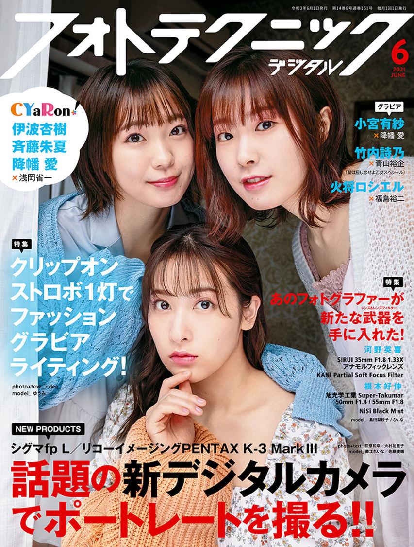 『フォトテクニックデジタル2021年6月号』(2021年5月20日発売)