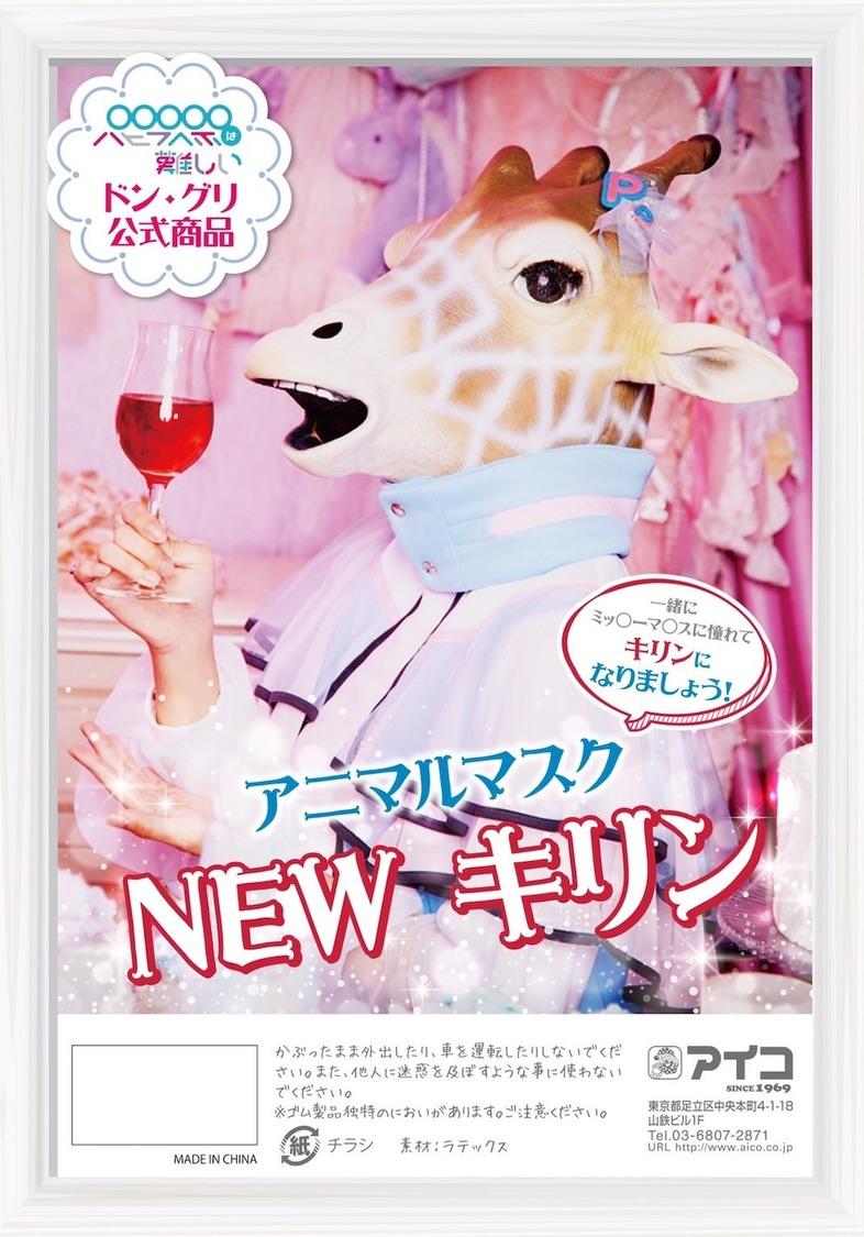 パピプペポは難しい ドン・グリ、アニマルマスク『NEW キリン』のパッケージに登場!