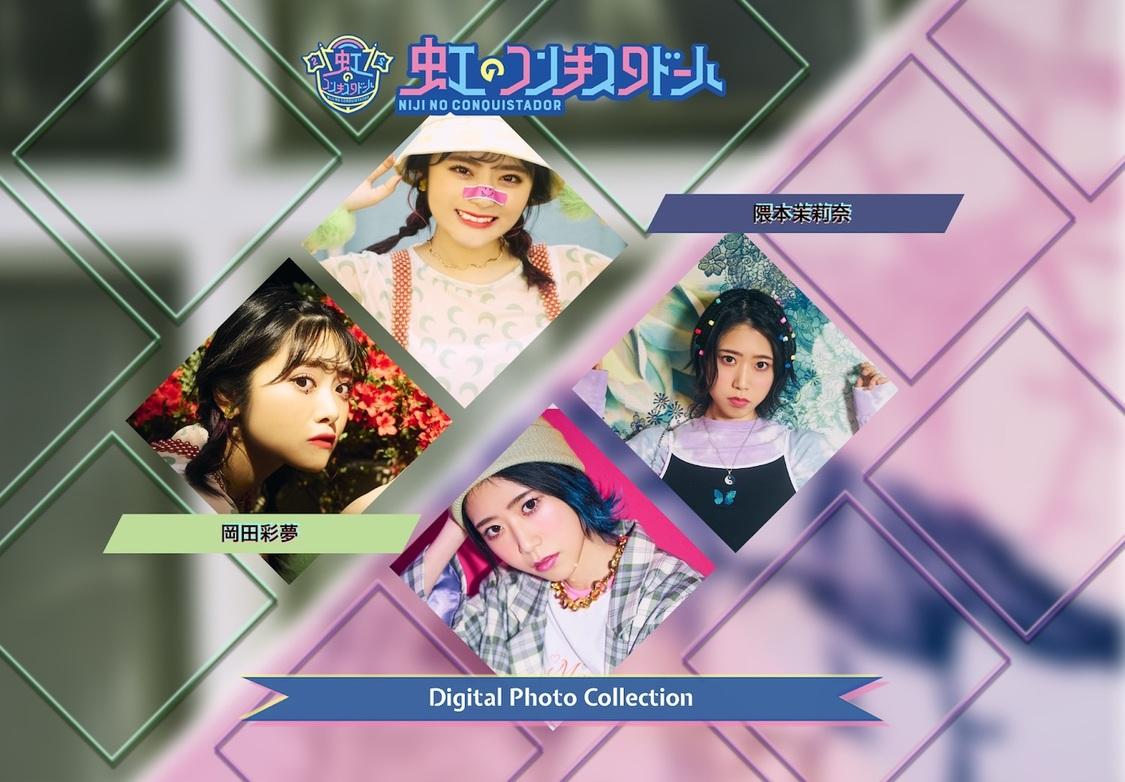 虹コン、撮り下ろし写真をコレクションできる新企画『デジタルフォトコレクション』リリース! 第1弾は岡田彩夢、隈本茉莉奈