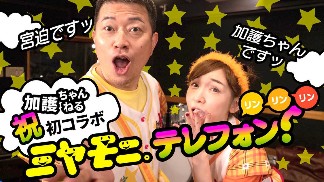 元モーニング娘。加護亜依、雨上がり・宮迫とのYouTube初コラボで『ミヤモニ。』を電撃結成!?