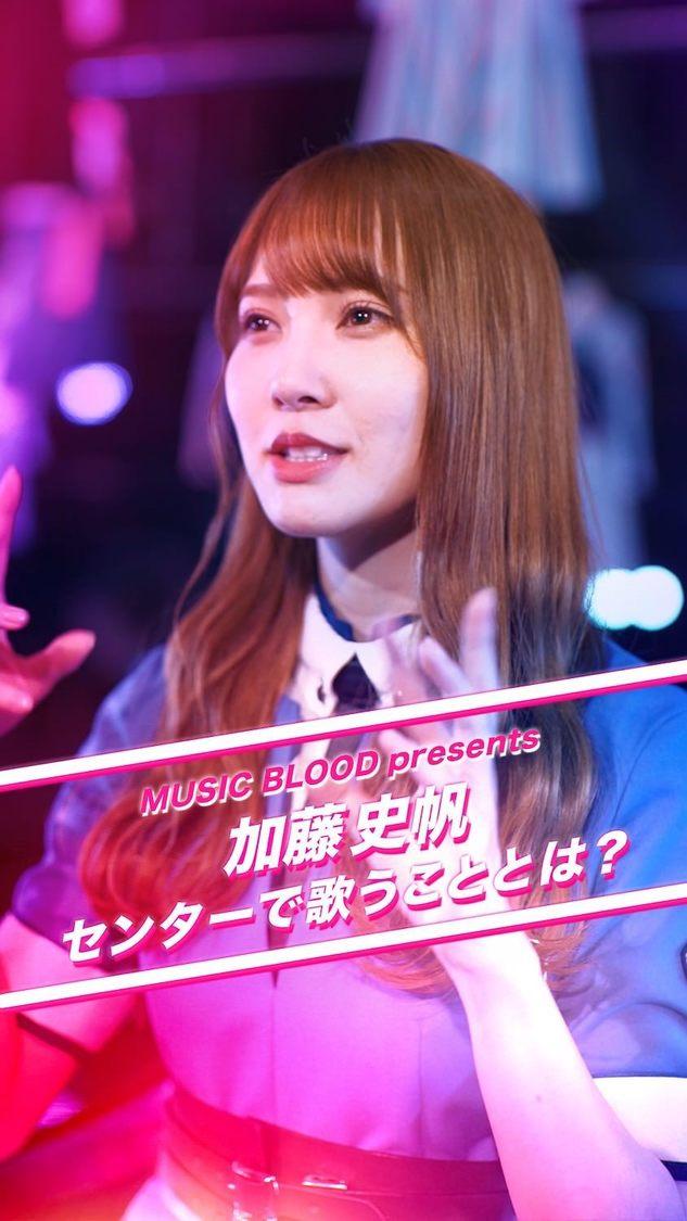 日向坂46、今夜5/21放送『MUSIC BLOOD』出演+加藤史帆インタビューsmash.独占配信!
