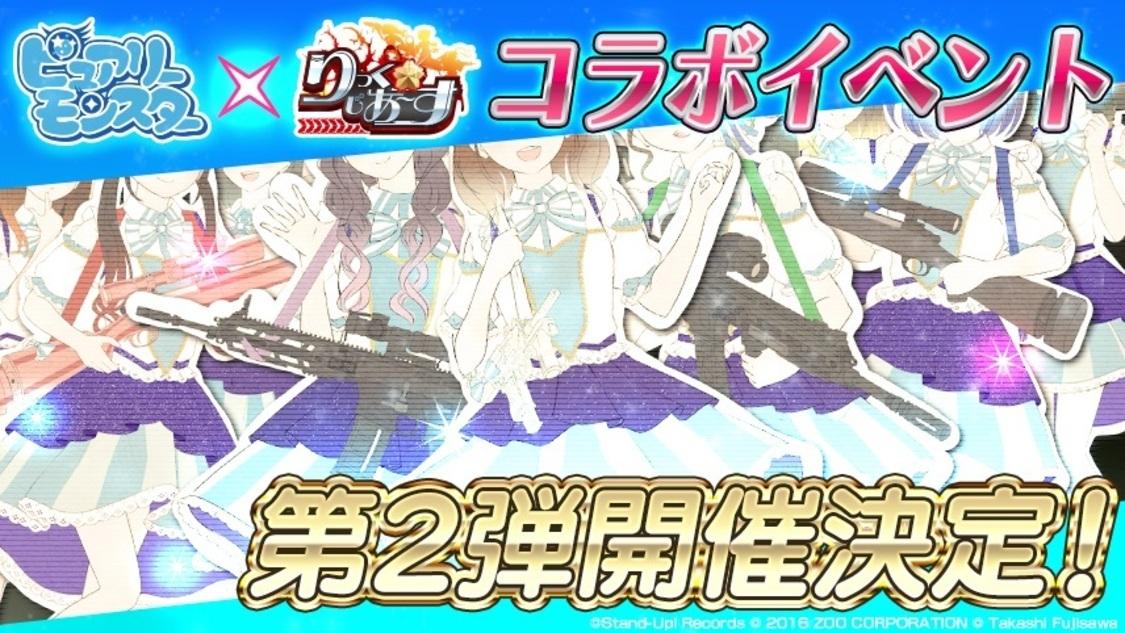 ピュアモン×スマホ向けゲーム『りっく☆じあ~す』、コラボイベント第2弾&キャンペーン開催!