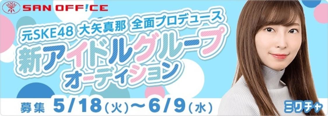 """元SKE48 大矢真那が全面プロデュース!""""王道アイドル""""をコンセプトにした新アイドルグループオーディション始動"""